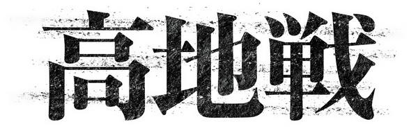 『高地戦』タイトルロゴ