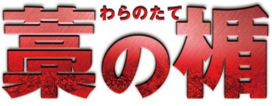 『藁の楯 わらのたて』タイトルロゴ