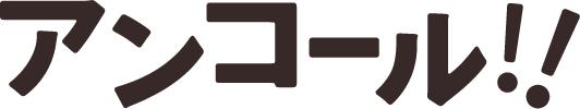 『アンコール!!』ロゴ