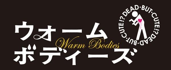 『ウォーム・ボディーズ』ロゴ
