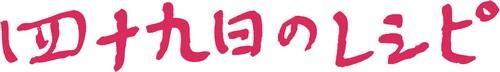 『四十九日のレシピ』ロゴ
