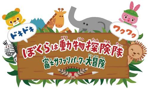 『ぼくらは動物探検隊~富士サファリパークで大冒険』タイトルロゴ