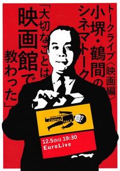 『〈トークライブ(映画編)〉小堺・鶴間のシネマトーク「大切なことは映画館で教わった」』