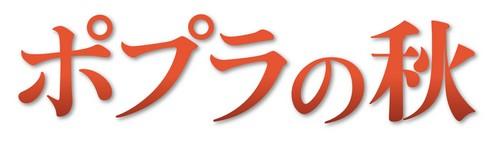 『ポプラの秋』タイトルロゴ
