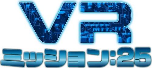 『VR ミッション:25』タイトルロゴ