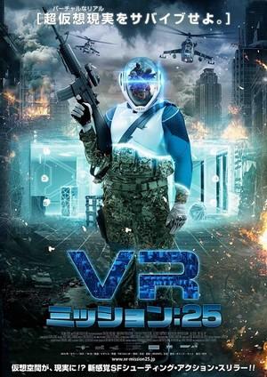 『VR ミッション:25』場面1