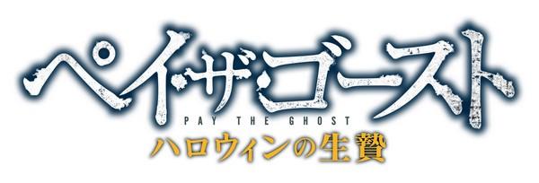 『ペイ・ザ・ゴースト ハロウィンの生贄』タイトルロゴ