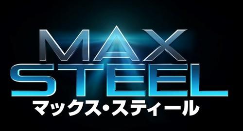 『マックス・スティール』タイトルロゴ