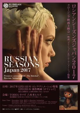 『ロシアンシーズンズジャパン2017』