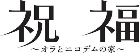 『祝福~オラとニコデムの家~』タイトル
