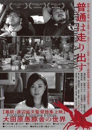 『異能・渡辺紘文監督特集上映』ポスター画像
