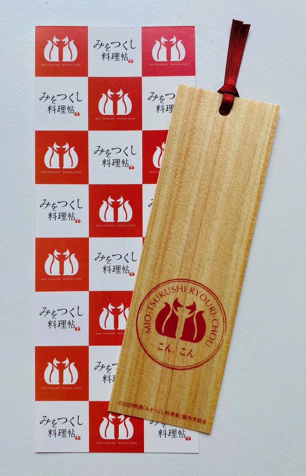 『みをつくし料理帖』特製木のしおり画像
