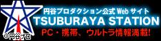 『円谷プロダクション公式Webサイト: 円谷ステーション』